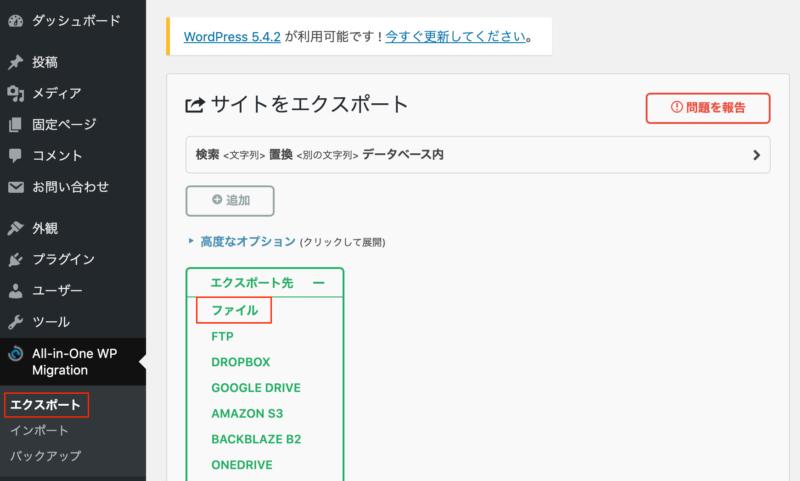 Cloud9のWordPressデータをエクスポート