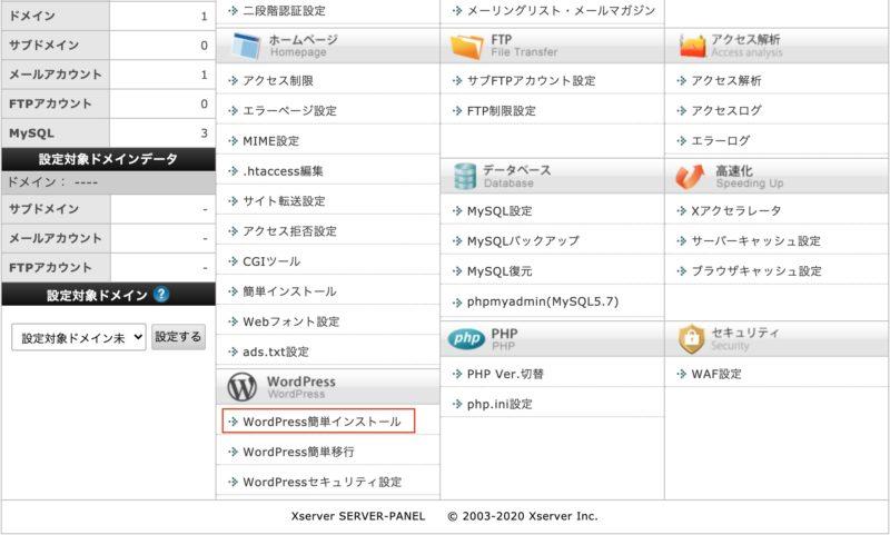 Xサーバーの管理画面
