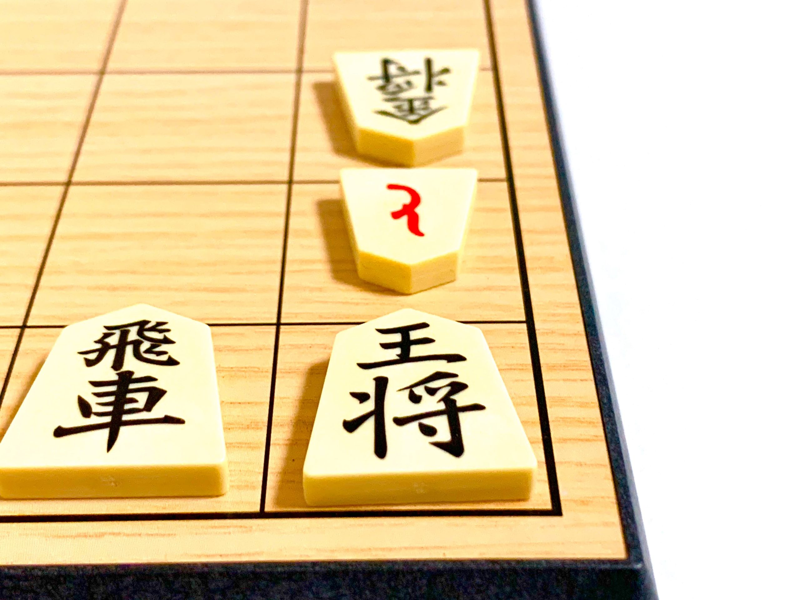 将棋で詰んでいる画像